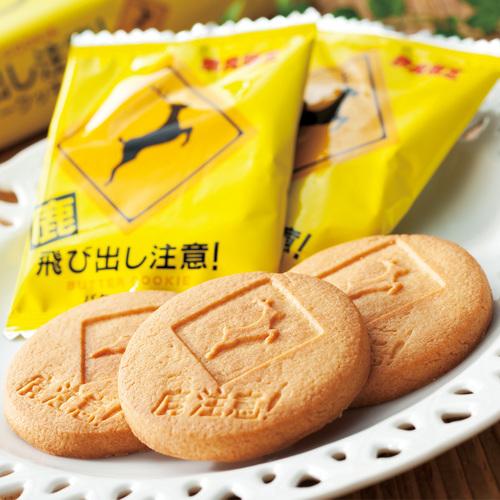 どこにでもあるバタークッキーのお土産