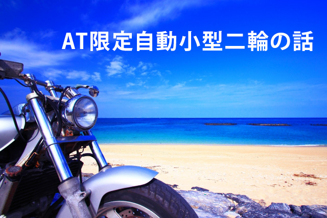 (~125cc)普通四輪免許所持者が、AT限定小型自動二輪免許取得までの経緯と、取得するまでの話