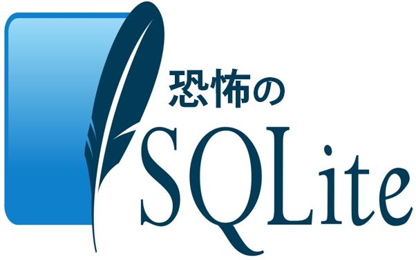 格安サーバでもWPが使える「SQLite Integration」は脆すぎるのでおすすめしない