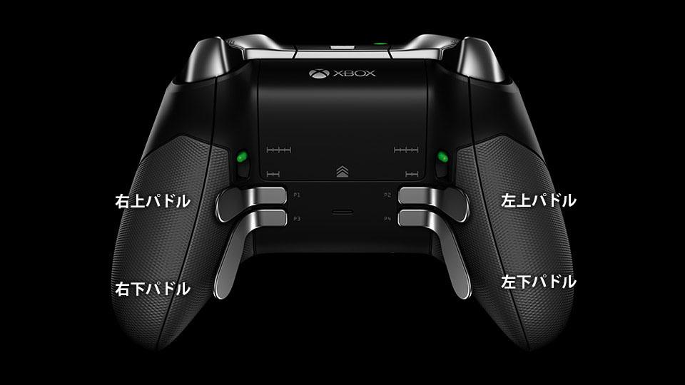 xbox one Eliteコントローラーの背面