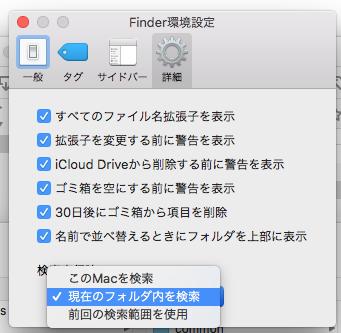 検索窓の設定画面