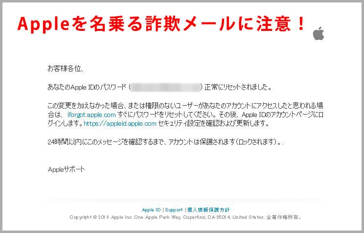 Appleを名乗る迷惑メール(フィッシング詐欺)が届いた!