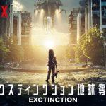 【40点】地球侵略の悪夢が現実化「エクスティンクション 地球奪還」評価と感想【Netflix】