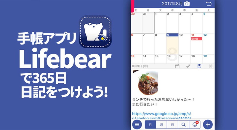 スケジュールアプリ「Lifebear(ライフベア)」の5個の魅力と便利な使い方