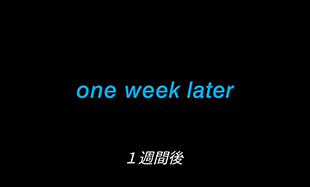 80年代の「one week later」