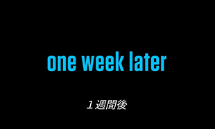 1996年の「one week later」