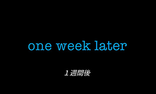 2002年の「one week later」