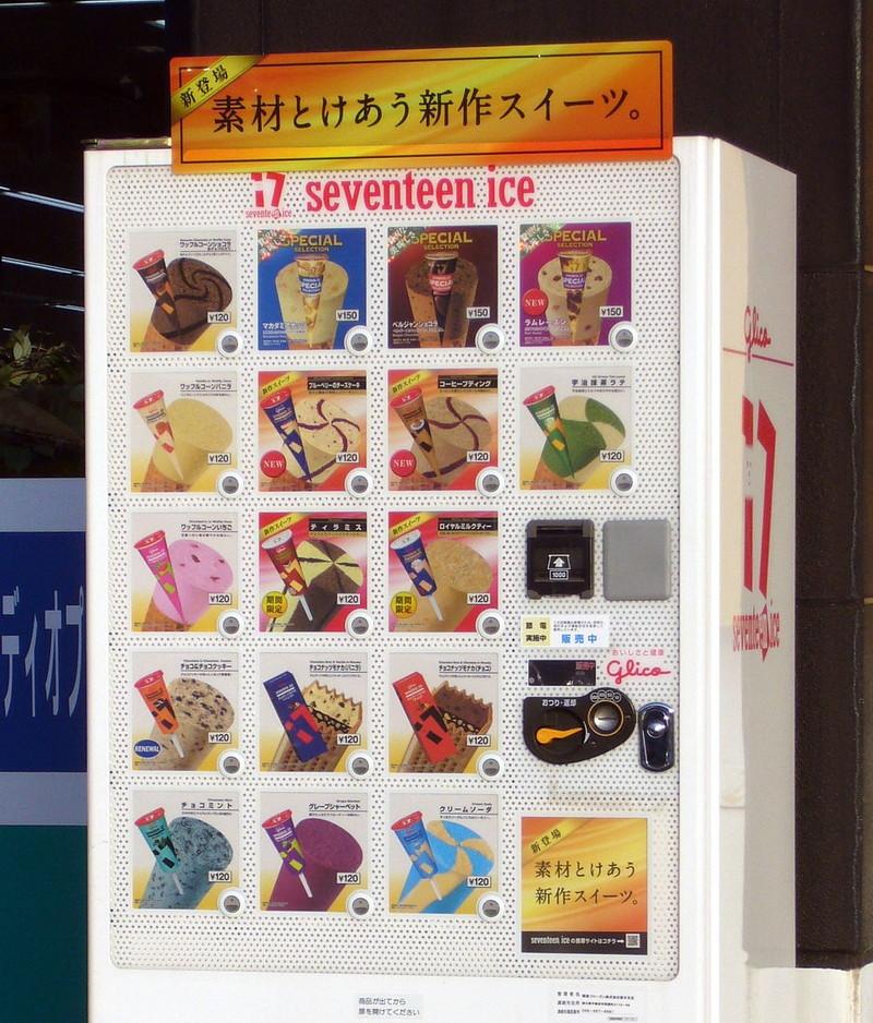 あまり見かけなくなったセブンティーンアイスの自販機