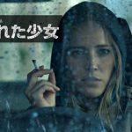 【60点】スペイン美人を堪能「失われた少女」評価と感想【Netflix】