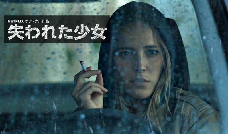 【65点】スペイン美人を堪能「失われた少女」評価と感想【Netflix】
