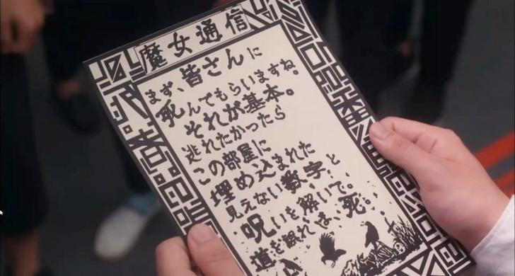 「魔女の館」の問題用紙(魔女通信)①