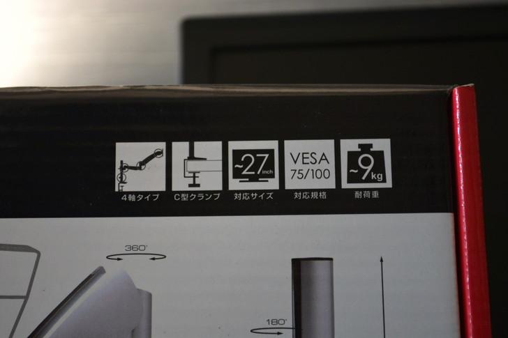 GH-AMCA02:開封前(前面)│補足:4軸タイプ、C型クランプ、27インチまで対応、VESA75/100対応、耐荷重9kgまで