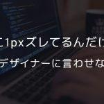 【ミスを減らして効率化】デザイン通りにコーディングできる自作ツール(coding-support.js)を公開