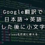 【2018年版】「Google翻訳」を小文字化してスペースをハイフンに置換するjs