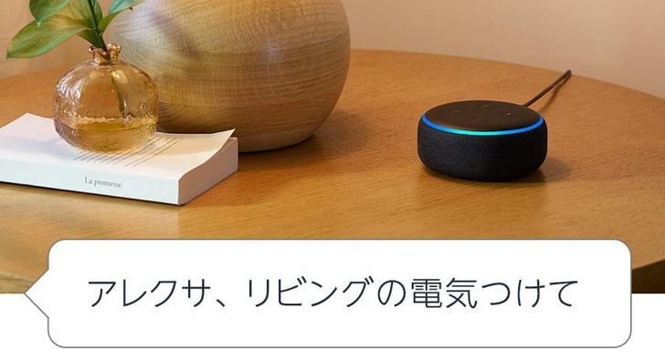 【レビュー】ワンルーム1人暮らしだけど「Amazon echo dot」を買ってみたEcho dot