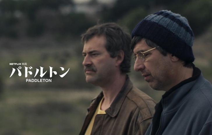【80点】安楽死を望む親友「パドルトン」評価と感想【Netflix】