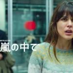 【75点】ネトフリ独占タイムパラドックス映画「嵐の中で」評価と感想【Netflix】
