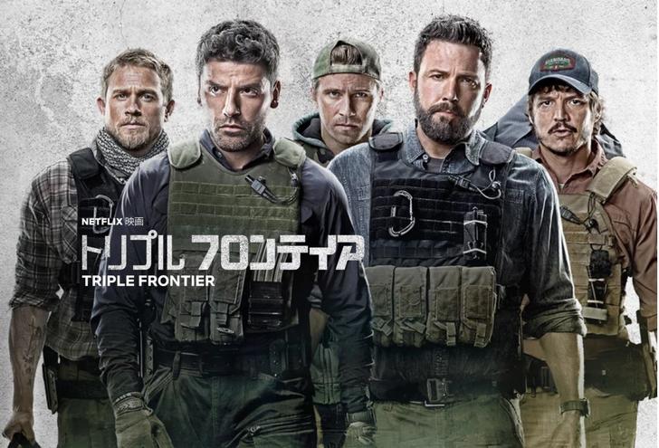 """【90点】大金を強盗する""""兵士""""たち「トリプル・フロンティア」評価と感想【Netflix】"""
