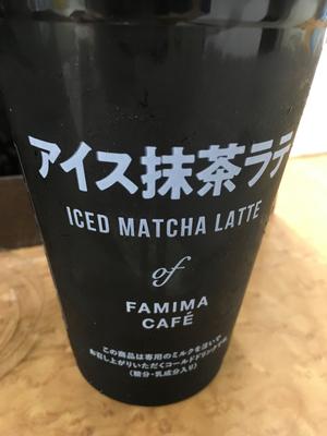 【ファミマ】むっちゃ濃厚 「アイス抹茶ラテ(239円)」を飲んでみた感想: パッケージ