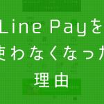僕がLine Payを使わなくなった3つの理由