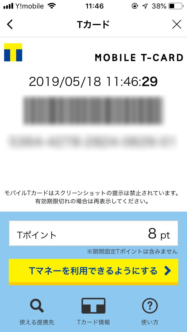"""【不便】「Line Pay(ラインペイ)」の「マイカード」が異様に使いにくい!: Tカードの画面(""""コード支払いへ進む""""のボタンが無い)"""