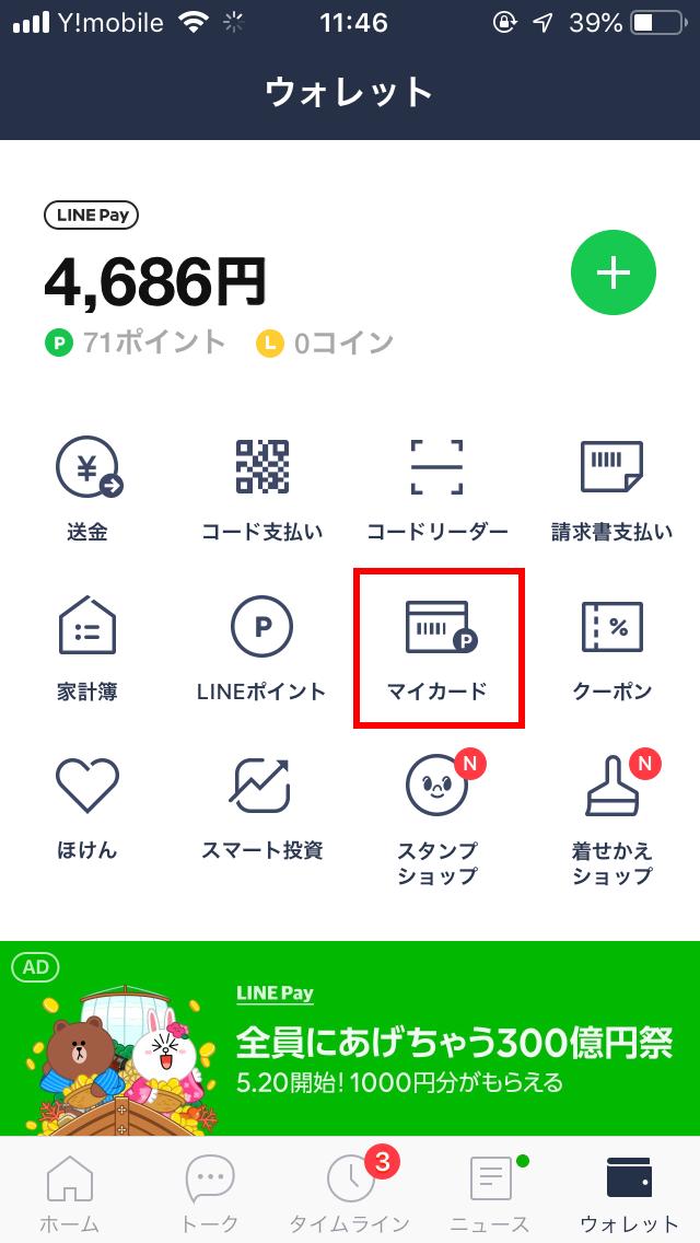 【不便】「Line Pay(ラインペイ)」の「マイカード」が異様に使いにくい!: Line ウォレット(TOP)のキャプチャ。マイカードのボタンがある