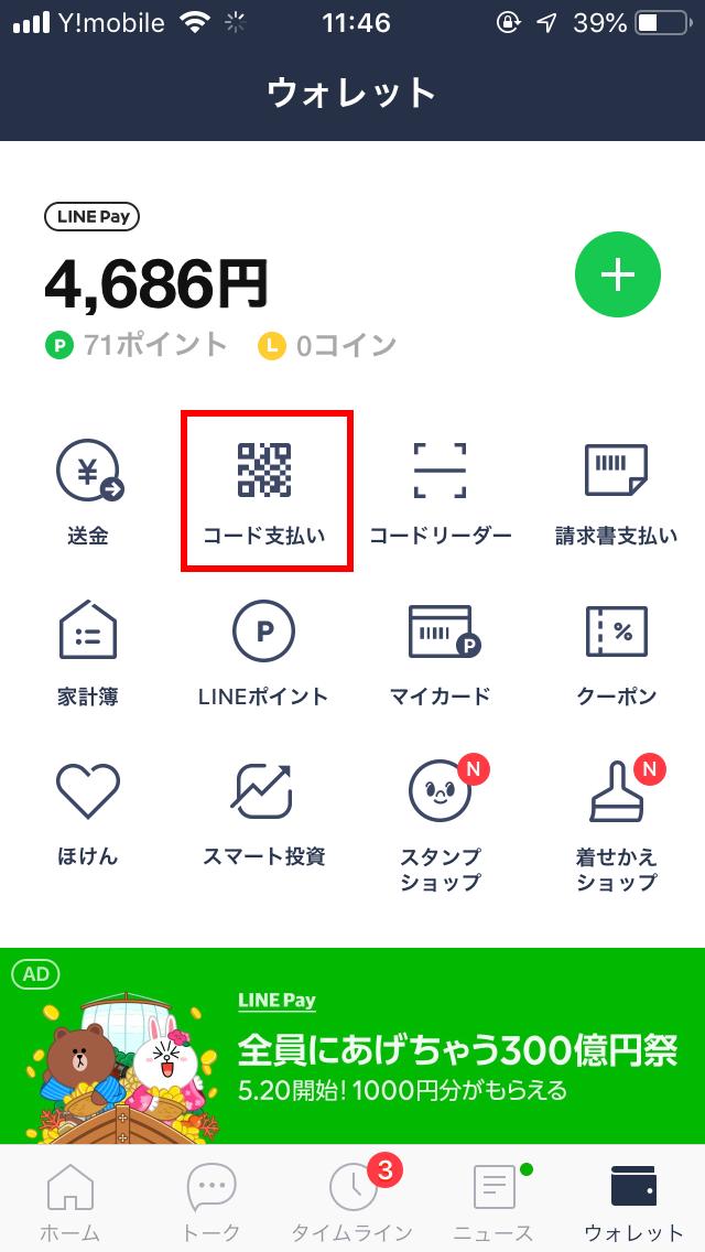 【不便】「Line Pay(ラインペイ)」の「マイカード」が異様に使いにくい!: Line ウォレット(TOP)
