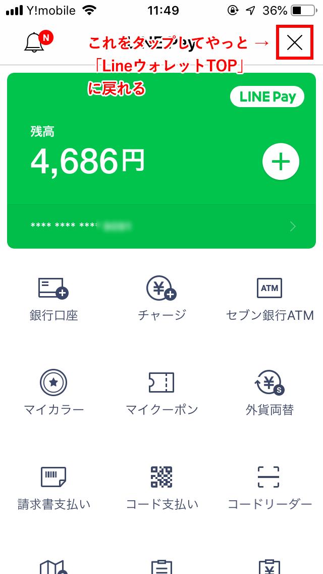 """【不便】「Line Pay(ラインペイ)」の「マイカード」が異様に使いにくい!: すると、「Line Pay」の画面になる(このページに""""マイカード""""は無い)"""