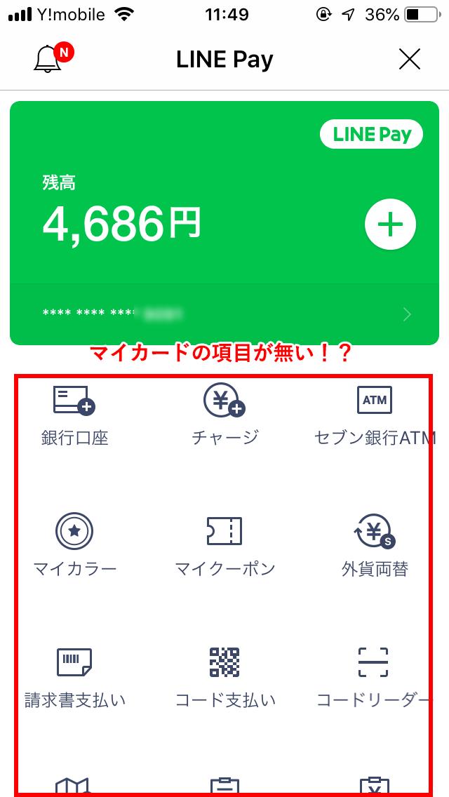 【不便】「Line Pay(ラインペイ)」の「マイカード」が異様に使いにくい!: Line Payのページ(「マイカード」の項目が無い!)