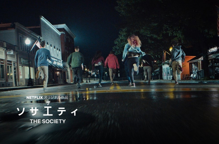 【Netflix】突然時空を超えた街…「The Society(ザ・ソサエティ)」が超オススメ!シーズン1鑑賞後の感想