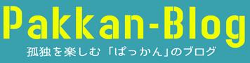 ぱっかんブログ