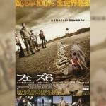 【75点】パンデミック後の世界でサバイバル「フェーズ6」評価と感想
