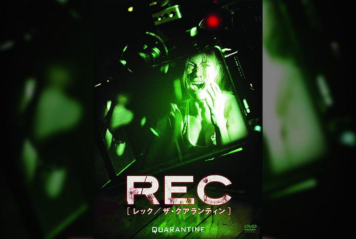 【70点】最恐POVホラーシリーズ1作目「REC(ザ・クアランティン)」評価と感想