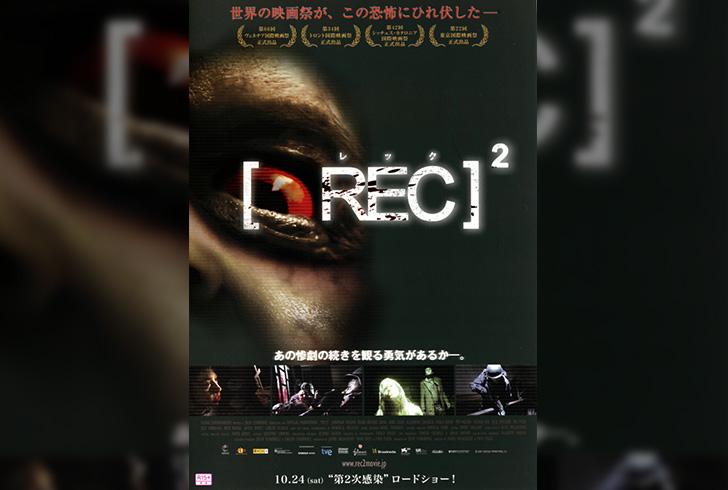 【70点】惨劇後のアパートで・・・「REC(レック)2」評価と感想