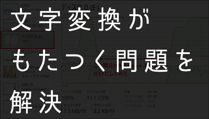 【windows10】ディスク使用率100%で文字変換も重い!→アレを切ったら使用率5%に。