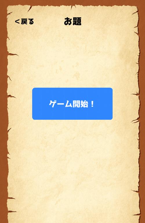 6.恐る恐る画面をのぞき込み「ゲーム開始」のボタンが表示されていればOK