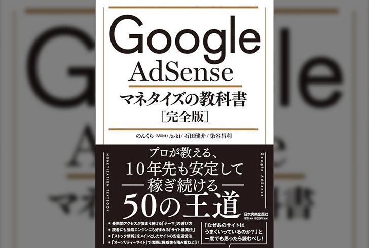 【ブロガー必読】「Google AdSense マネタイズの教科書」は定番のことしか書いてない。だからこそ読むべきだ