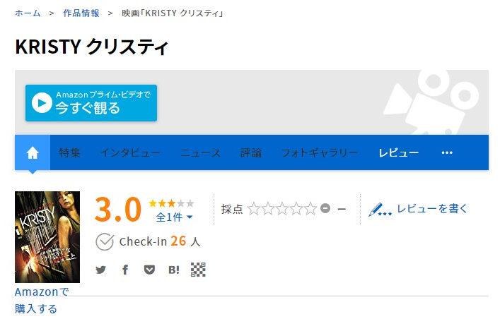 映画どっと.com(KRISTY(クリスティ))