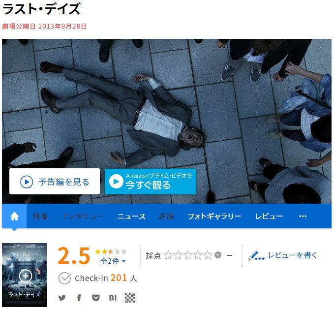 映画どっと.com(ラストデイズ)