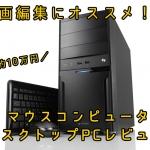 イメージ:【デスクトップ】動画編集にオススメ!「1905LM-iG700S5N-S2」レビュー