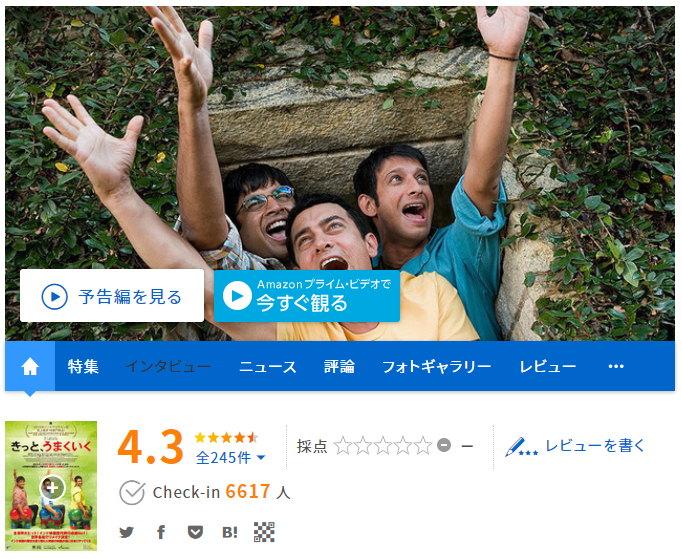 映画どっと.com(きっと、うまくいく)