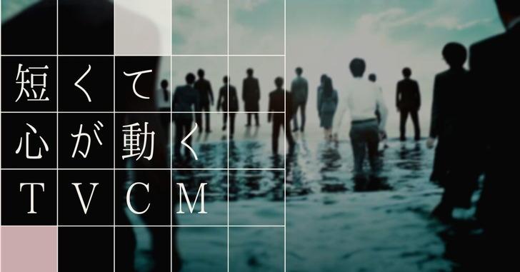 【人生を前向きにさせる】クソかっこいい日本のCM4選